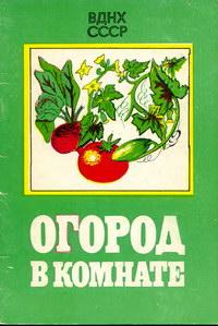 Огород в комнате — обложка книги.
