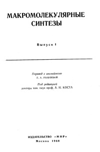 Макромолекулярные синтезы. Выпуск 1 — обложка книги.