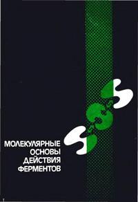 Молекулярные основы действия ферментов — обложка книги.