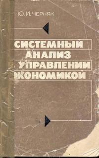 Системный анализ в управлении экономикой — обложка книги.