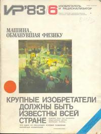 Изобретатель и рационализатор №06/1983 — обложка книги.