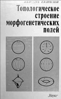 Топологическое строение морфогенетических полей — обложка книги.