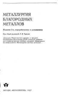Металлургия благородных металлов — обложка книги.