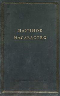Научное наследство. Том 2 — обложка книги.