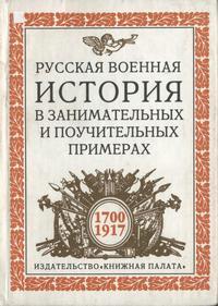 Русская военная история в занимательных и поучительных примерах. 1700-1917 — обложка книги.