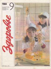 Здоровье №09/1984 — обложка книги.
