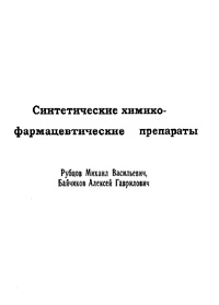 Синтетические химико-фармацевтические препараты — обложка книги.