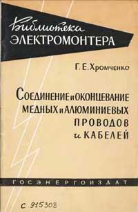 Библиотека электромонтера, выпуск 3. Соединение и оконцевание медных, алюминиевых проводов и кабелей — обложка книги.
