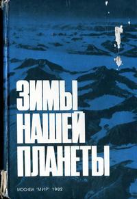 Зимы нашей планеты — обложка книги.