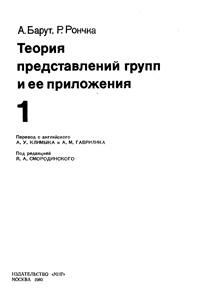 Теория представлений групп и ее приложения. Том 1 — обложка книги.