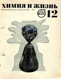 Химия и жизнь №12/1970 — обложка книги.