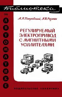 Библиотека по автоматике, вып. 111. Регулируемый электропривод с магнитными усилителями — обложка книги.
