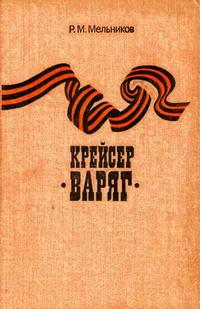 """Крейсер """"Варяг"""" — обложка книги."""