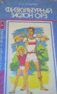 Физкультурный заслон ОРЗ — обложка книги.
