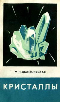 Кристаллы — обложка книги.