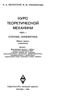 Курс теоретической механики. Часть I. Статика, кинематика — обложка книги.