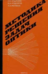 Методика решения задач оптики — обложка книги.