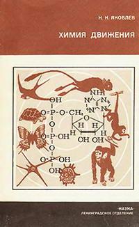 Химия движения: Молекулярные основы мышечной деятельности — обложка книги.