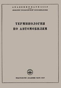 Сборники рекомендуемых терминов. Выпуск 37. Терминология по автомобилям — обложка книги.