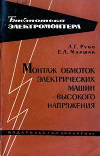 Библиотека электромонтера, выпуск 140. Монтаж обмоток электрических машин высокого напряжения — обложка книги.