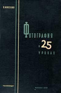 Фотография в 25 уроках — обложка книги.