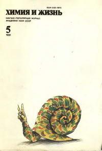 Химия и жизнь №05/1991 — обложка книги.