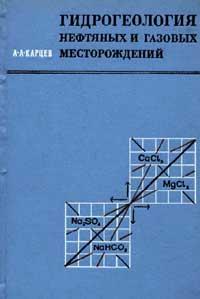 Гидрогеология нефтяных и газовых месторождений — обложка книги.