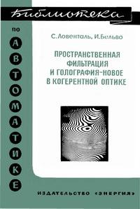 Библиотека по автоматике, вып. 417. Пространственная фильтрация и голография - новое в когерентной оптике — обложка книги.