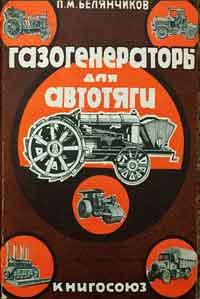 Газогенераторы для автотяги — обложка книги.