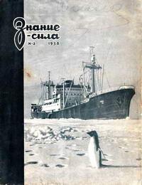 Знание - сила №02/1958 — обложка книги.