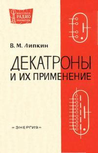 Массовая радиобиблиотека. Вып. 660. Дектроны и их применение — обложка книги.