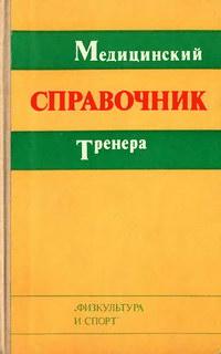 Медицинский справочник тренера — обложка книги.