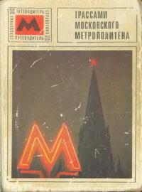 Трассами московского метрополитена (справочник-путеводитель) — обложка книги.
