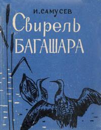 Свирель Багашара. Записки натуралиста — обложка книги.