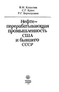 Нефтеперерабатывающая промышленность США и бывшего СССР — обложка книги.
