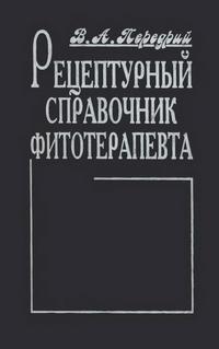 Рецептурный справочник фитотерапевта — обложка книги.