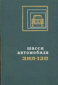 Шасси автомобиля ЗИЛ-130 — обложка книги.