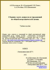 Сборник задач, вопросов и упражнений по общей неорганической химии — обложка книги.