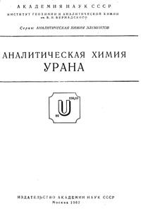 Аналитическая химия урана — обложка книги.