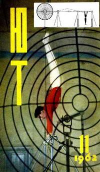 Юный техник №11/1962 — обложка книги.