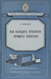 Как наладить приемник прямого усиления — обложка книги.