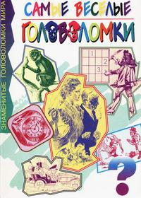 Самые веселые головоломки — обложка книги.