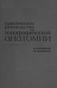 Практическое руководство по топографической анатомии — обложка книги.