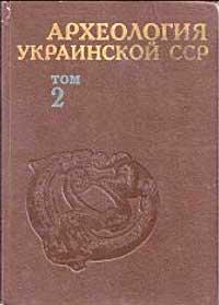 Археология Украинской ССР. Том 2. Скифо-сарматская и античная археология — обложка книги.