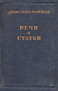 Джеймс Кларк Максвелл. Речи и статьи — обложка книги.