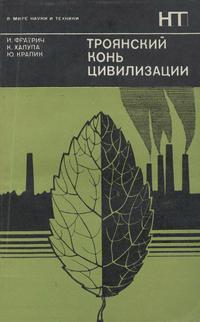В мире науки и техники. Троянский конь цивилизации — обложка книги.