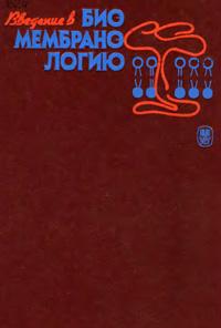 Введение в биомембранологию — обложка книги.