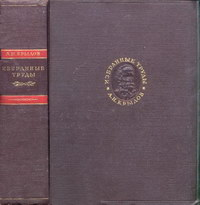 А. Н. Крылов. Избранные труды — обложка книги.