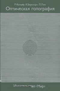 Оптическая голография — обложка книги.