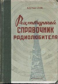 Рецептурный справочник радиолюбителя — обложка книги.